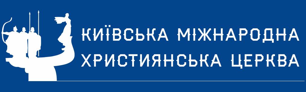 Київська Міжнародна Християнська Церква